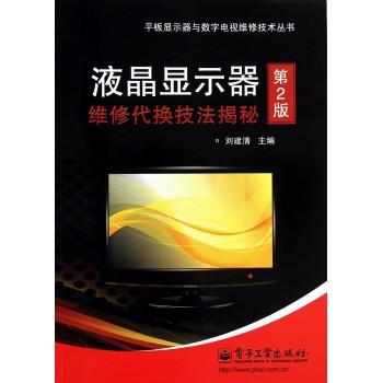 液晶显示器维修代换技法揭秘(第2版)/平板显示器与数字电视维修技术丛书