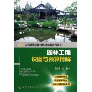 园林工程识图与预算精解(工程建设识图与预算精解系列图书)