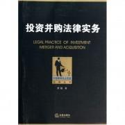 投资并购法律实务/中国律师执业技能经典丛书