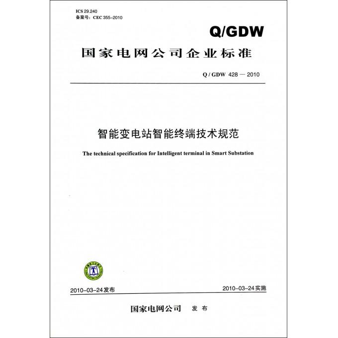 智能变电站智能终端技术规范(Q\GDW428-2010)