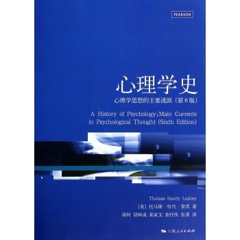 心理学史(心理学思想的主要流派第6版)