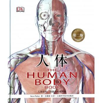 人体(人体结构功能与疾病图解第2版)(精)