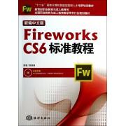 新编中文版Fireworks CS6标准教程(附光盘十二五国家计算机技能型紧缺人才培养培训教材)