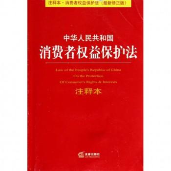 中华人民共和国消费者权益保护法注释本(*新修正版)