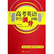 高考英语听力满分冲刺(附光盘第7版)