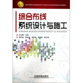综合布线系统设计与施工(教育部高等学校高职高专电子信息类专业教学指导委员会规划教材)