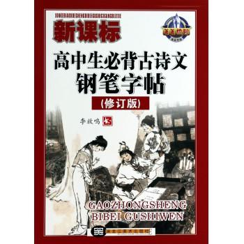 新课标高中生必背古诗文钢笔字帖(修订版)