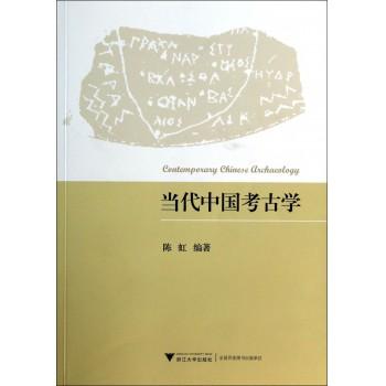 当代中国考古学