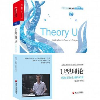 U型理论(感知正在生成的未来全新升级版)/引领未来系列