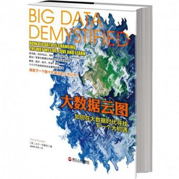 大数据云图(如何在大数据时代寻找下一个大机遇)