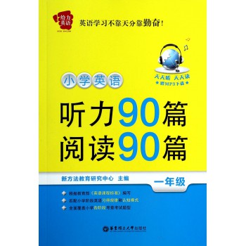 小学英语听力90篇阅读90篇(1年级)