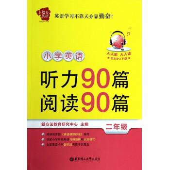 小学英语听力90篇阅读90篇(2年级)