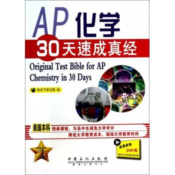 AP化学30天速成真经