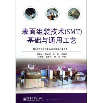 表面组装技术<SMT>基础与通用工艺