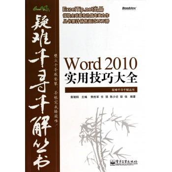Word2010实用技巧大全/疑难千寻千解丛书