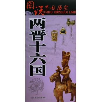 两晋十六国/图说中国历史