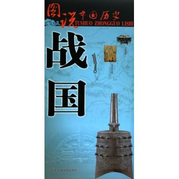 战国/图说中国历史