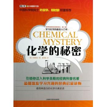 化学的秘密/世界科普巨匠经典译丛