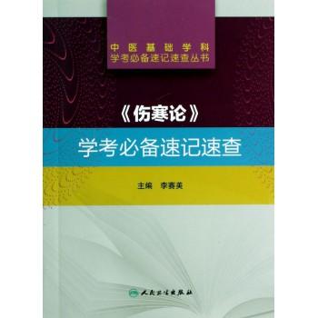 伤寒论学考必备速记速查/中医基础学科学考必备速记速查丛书