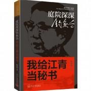 庭院深深钓鱼台(我给江青当秘书)/当代中国口述史
