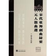 宋代歌舞剧曲录要元人散曲选(精)/武汉大学百年名典
