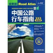 中国公路行车指南地图册(全新版)