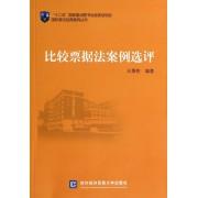 比较票据法案例选评/国际商法经典案例丛书