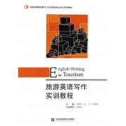 旅游英语写作实训教程(全国高等院校基于工作过程的校企合作系列教材)