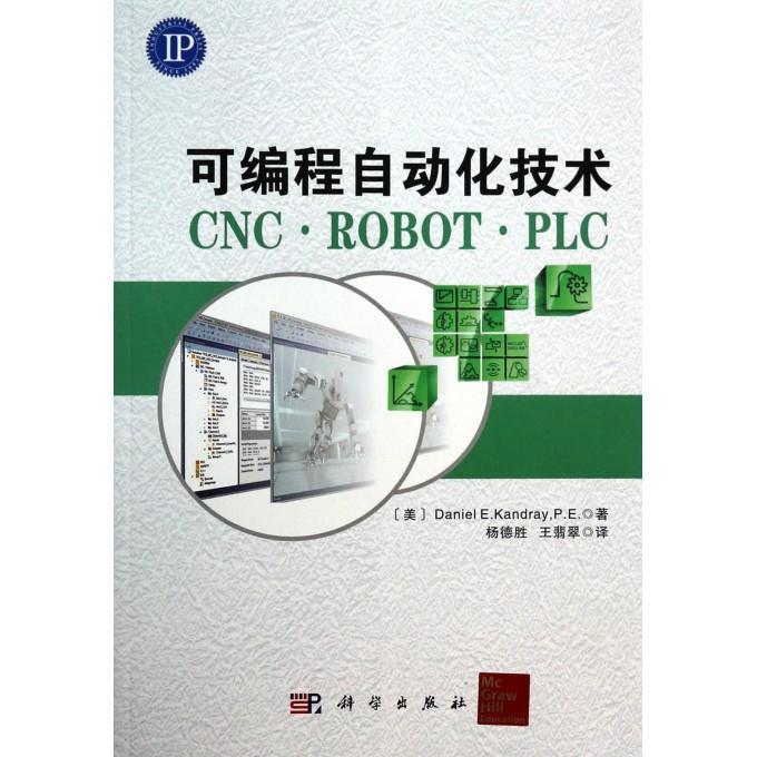 可编程自动化技术(CNC\ROBOT\PLC)