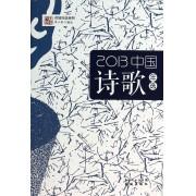2013中国诗歌年选/花城年选系列