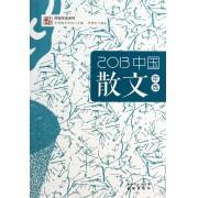 2013中国散文年选/花城年选系列