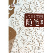 2013中国随笔年选/花城年选系列