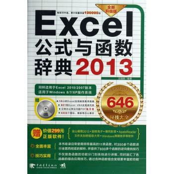Excel公式与函数辞典2013(附光盘全新升级版)