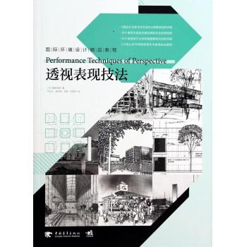 透视表现技法(国际环境设计精品教程)