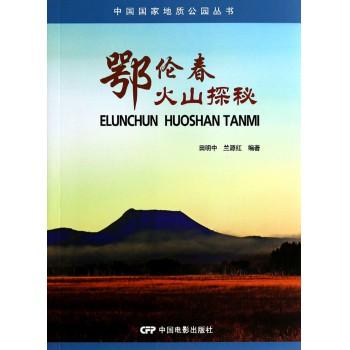 鄂伦春火山探秘/中国国家地质公园丛书