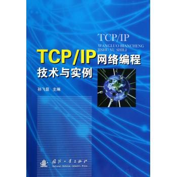 TCP\IP网络编程技术与实例