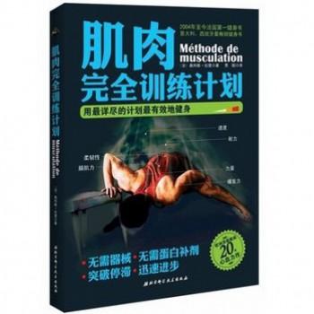 肌肉完全训练计划(用*详尽的计划*有效地健身)
