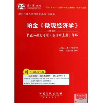 帕金微观经济学<第8版>笔记和课后习题<含考研真题>详解/国内外经典教材辅导系列