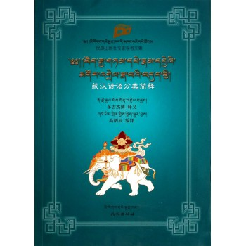 藏汉谚语分类简释/民族出版社专家学者文集