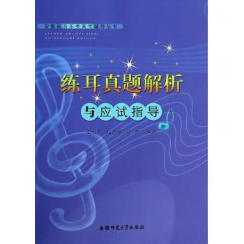 练耳真题解析与应试指导/安徽省音乐类高考辅导丛书