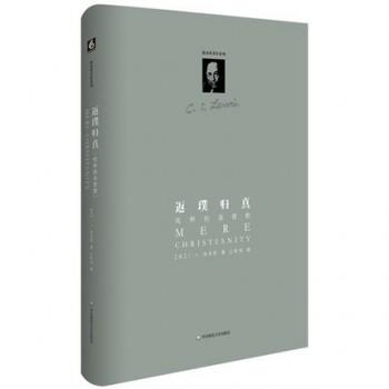 返璞归真(纯粹的基督教)(精)/路易斯*作系列