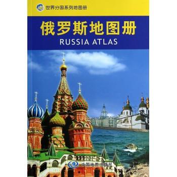 俄罗斯地图册/世界分国系列地图册