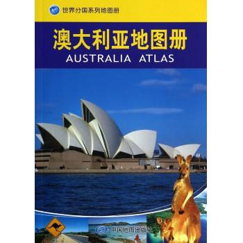 澳大利亚地图册/世界分国系列地图册
