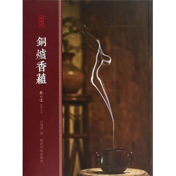 铜炉香蕴/香之道系列丛书