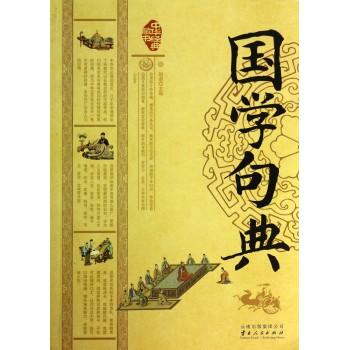 国学句典/中华经典藏书