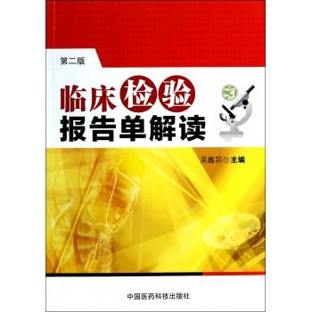 临床检验报告单解读(第2版)