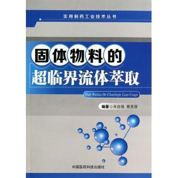 固体物料的超临界流体萃取/实用制药工业技术丛书