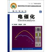 电催化(精)/电化学丛书