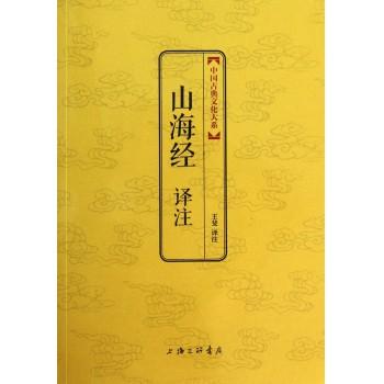 山海经译注/中国古典文化大系