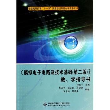 模拟电子电路及技术基础 第二版>教学指导书